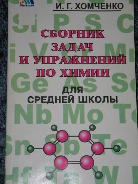 Школы упражнений по и.г.хомченко средней для задач и гдз сборник химии