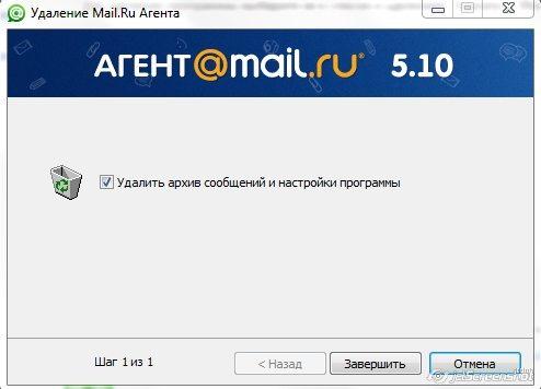 как удалить мейл агент - фото 9