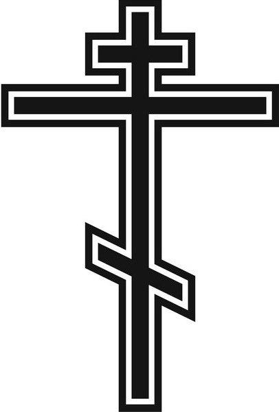 ВЕКТОРНЫЙ КЛИПАРТ ПРАВОСЛАВНЫЕ КРЕСТЫ СКАЧАТЬ БЕСПЛАТНО