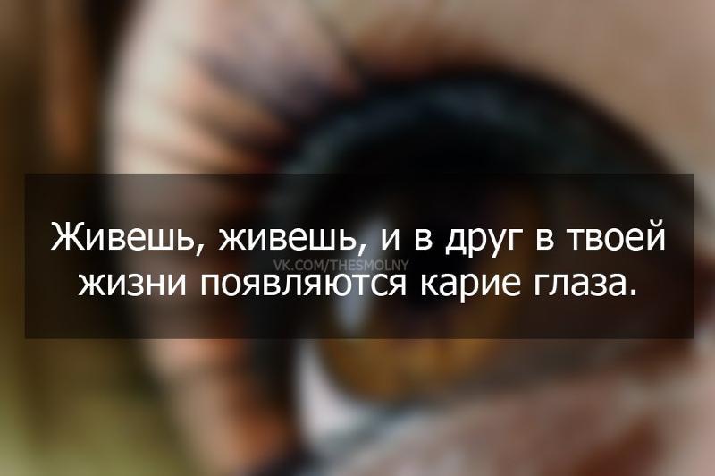 запросу фото с надписью про карие глаза настоящего