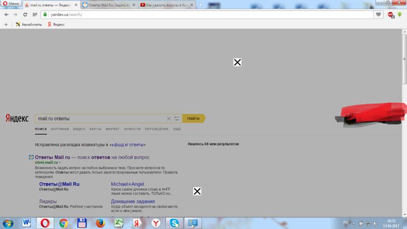 в поискове в гугле перескакиевает на мэил подобранный материал