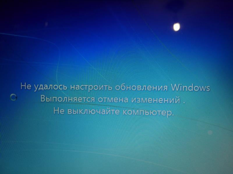 Удалось Настроить Обновления Windows Выполняется Отмена Изменений Не Выключайте Компьютер