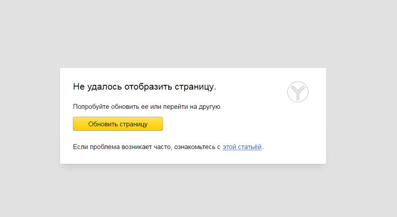 в яндекс браузере не открываются картинки