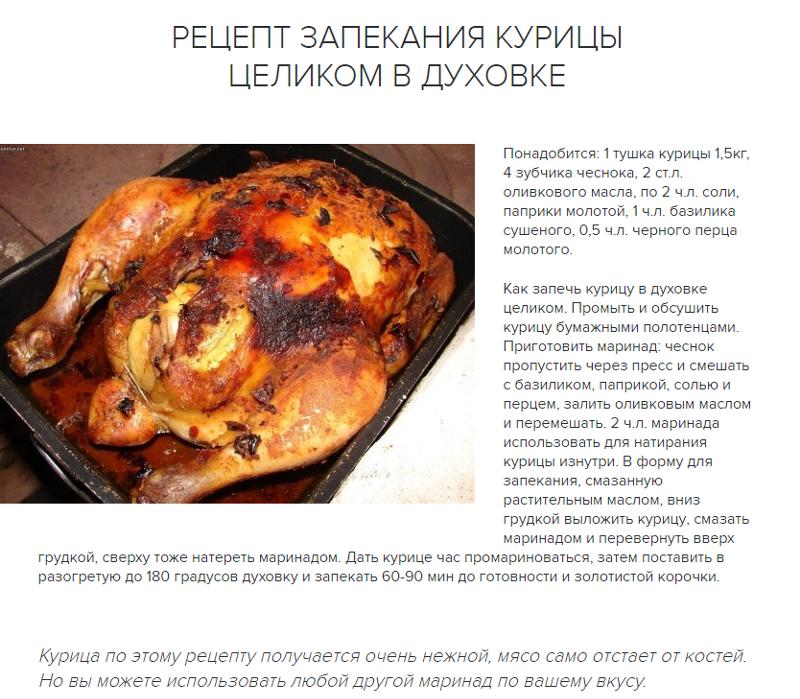 как в духовке приготовить целую курицу в духовке рецепт с фото