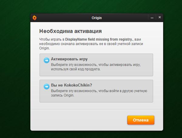Код активации displayname field missing from registry