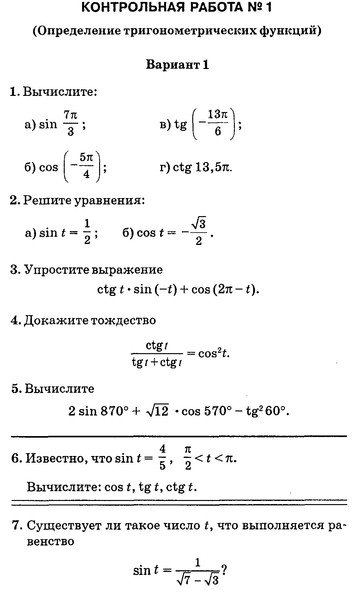 Ответы mail ru Контрольная работа Алгебра класс номер и  Контрольная работа Алгебра 10 класс номер 5 6 и 7