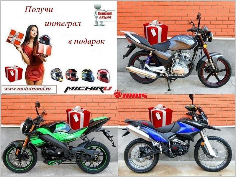 Марина 2017-02-12 какой мотоцикл лучше купить новичку этого