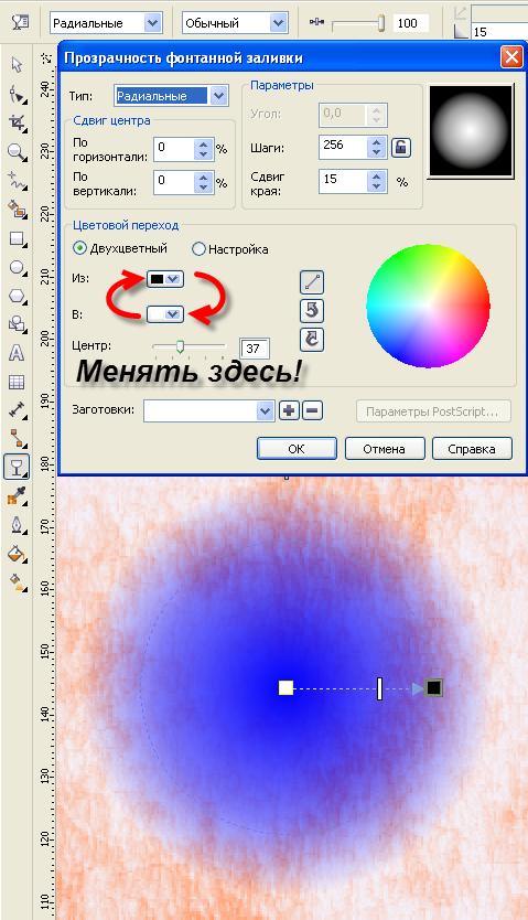 Как сделать картинку в кореле прозрачной