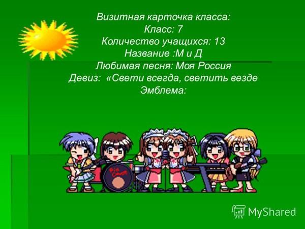 визитная карточка дружбы картинки задачка под