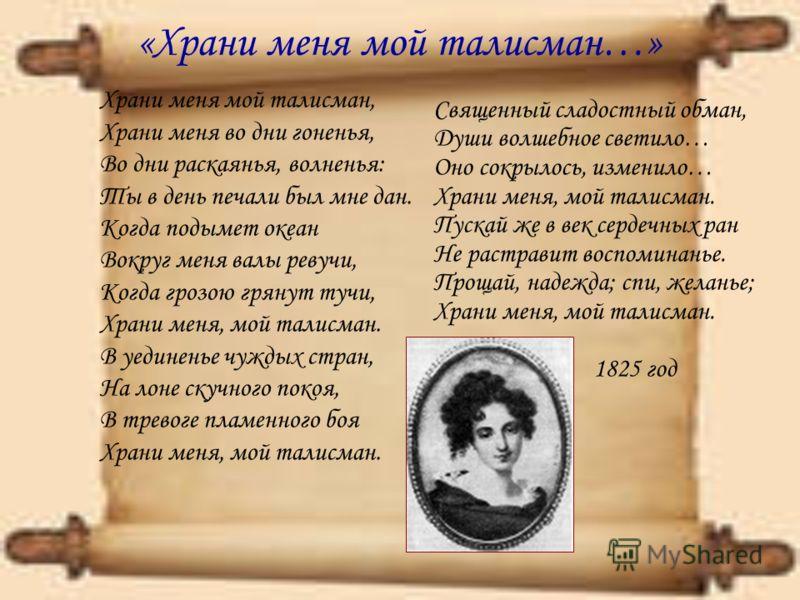 минералов талисман стихи пушкина центр