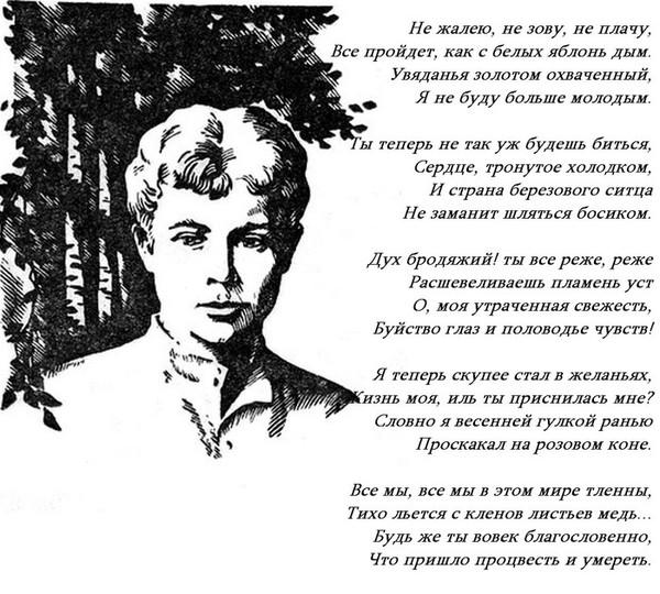 знакомства есенина стихи