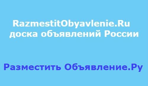 Подать объявление 6 newadv работа в фокинском районе брянска свежие вакансии