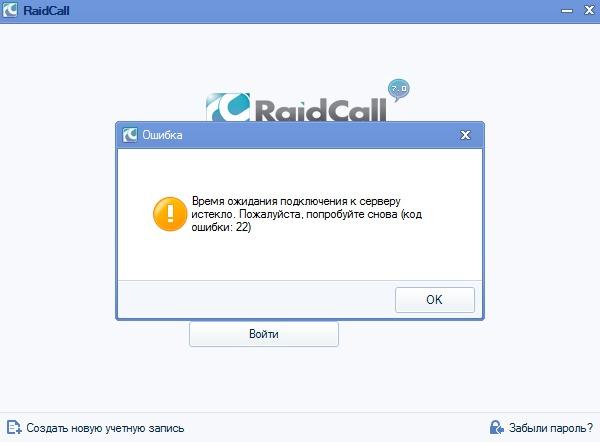 RAIDCALL 7.0.4 СКАЧАТЬ БЕСПЛАТНО