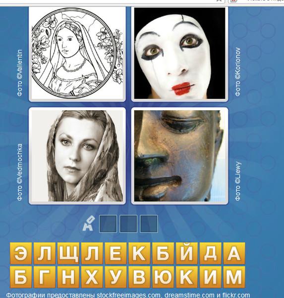 3 буквы ответы - фото 9