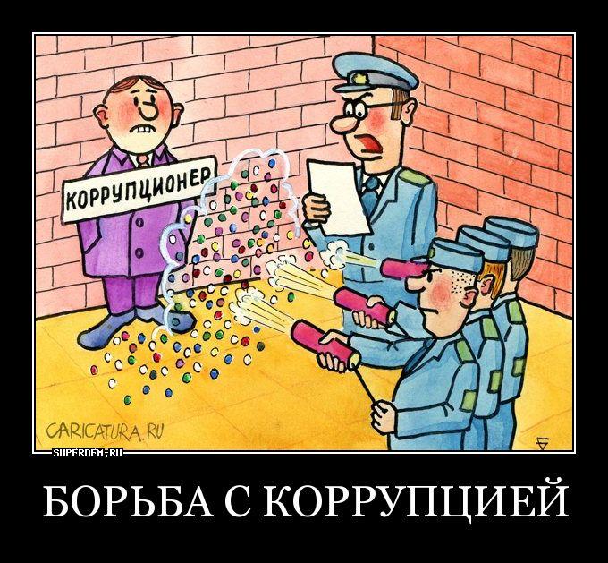 Демотиватор на коррупцию