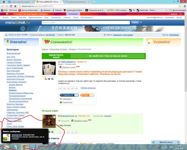 На всех сайтах вылазит реклама что делать контекстная реклама вашего сайта alex web art