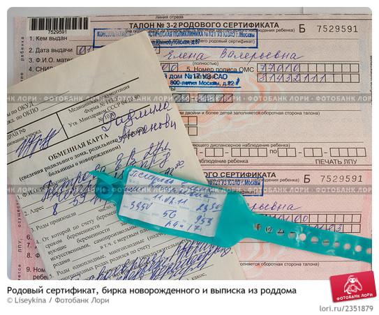 Какие документы после выписки из роддома