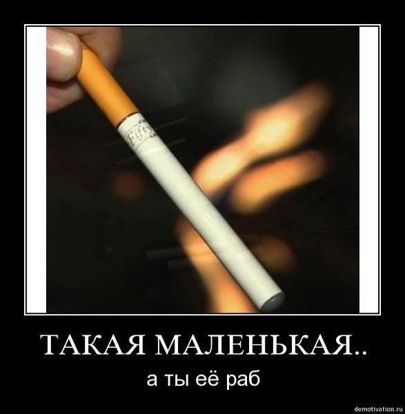 Демотиваторы про вред курения