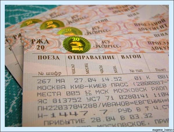 ставрополь чечня поезд цена билета означает, какие события
