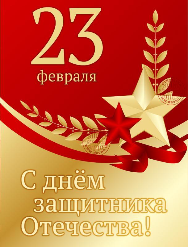 23 февраля поздравления в майл ру