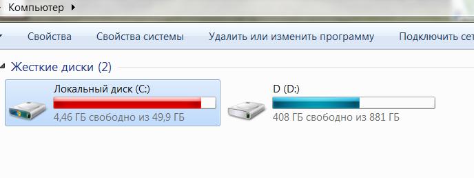 папка system32 занимает много места windows 10 давать в долг во сне