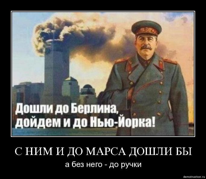 За сталина демотиватор