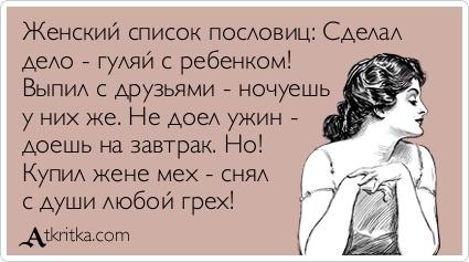 zhena-a-ya-snyal
