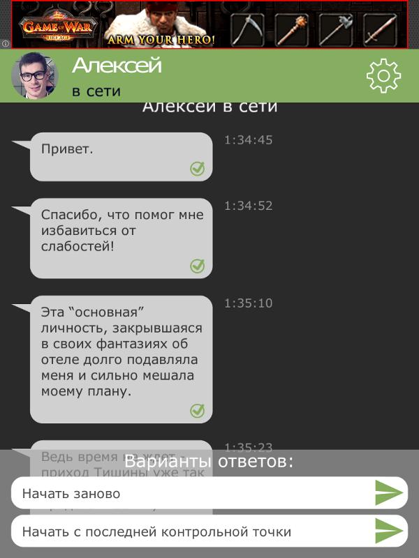 Отель Молчание Игра Скачать img-1