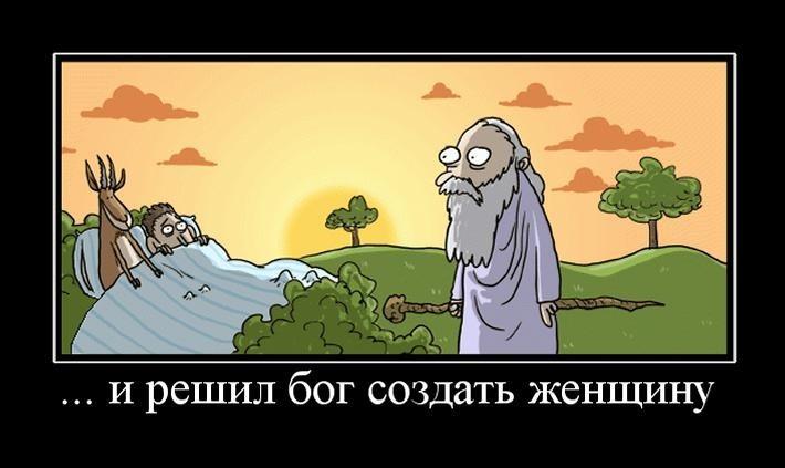 Картинки смешные богини