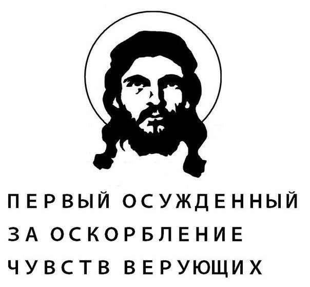 Портрет Настоящего Христианина