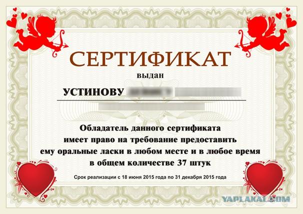 на высококачественный минет сертификат