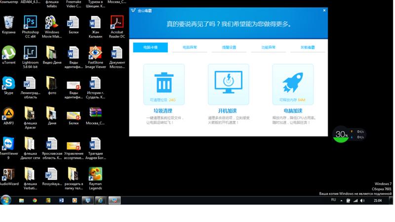 Скачала программу на китайском языке как удалить
