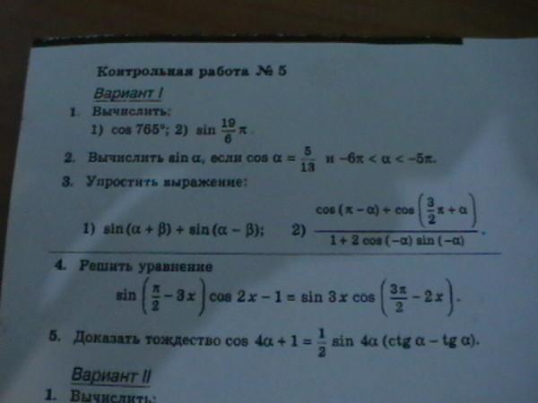 Ответы mail ru Контрольная работа по алгебре класс ru Контрольная работа по алгебре 10 класс