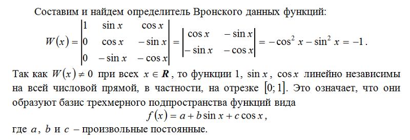 Примеры на линейную зависимость и независимость функций