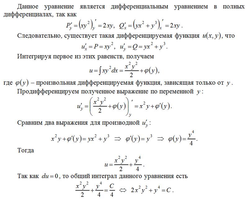 Найти Дифференциал Первого И Второго Порядков Z=4x2y+xy2+4xy Решебник
