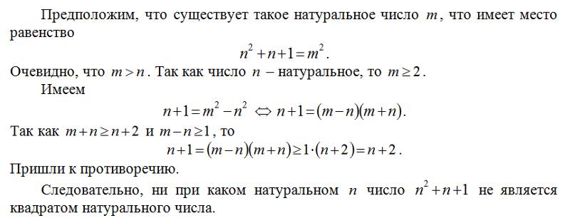 Число квадрат натурального числа