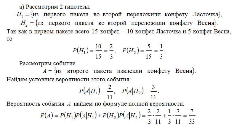 Как решить задачу по вероятности задача о лесоматериалах решение