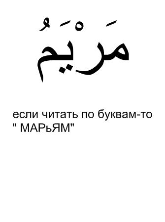 Имя мариам в картинках