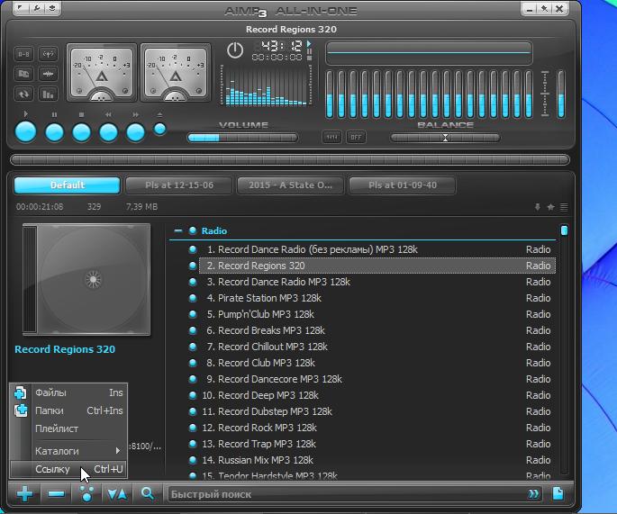 RadioClicker 8  Программа для прослушивания и записи