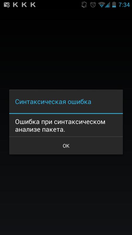 того, синтаксическая ошибка при установке приложений андроид термобелья том