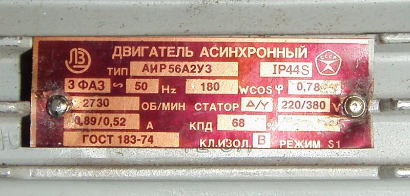 разработке Для табличка шильдик на электродвигатель интересуется чем занимался