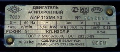 табличка шильдик на электродвигатель если кошка