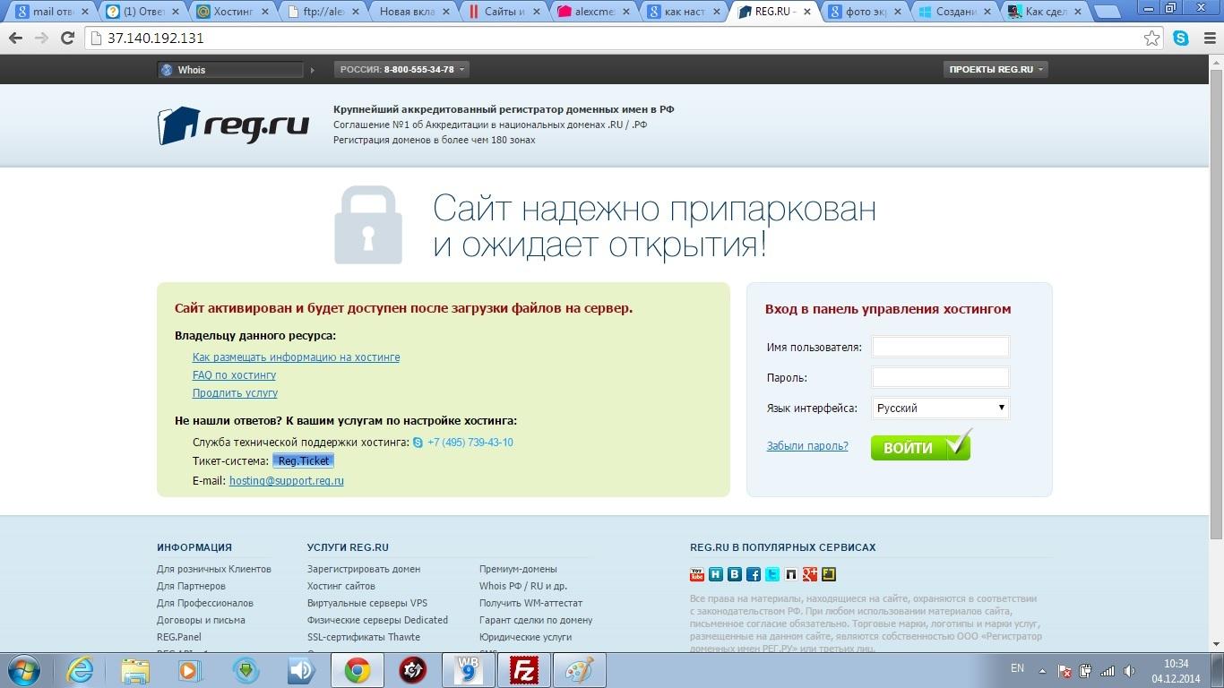 регистрация хостинга и домена россия