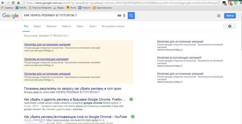 как убрать рекламы в google хроме