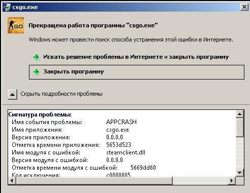 программы для исправления 0x19