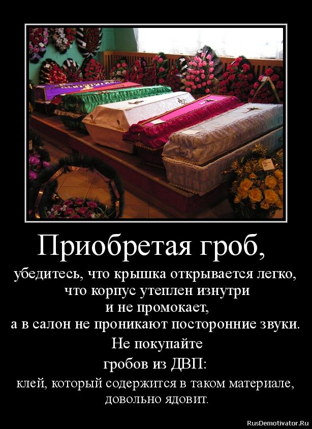 Демотиваторы с гробом