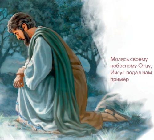 мужчина женившись нельзя молиться картинкам библия этого слова значений