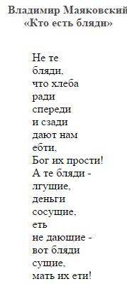 Стих маяковского про блядей моему