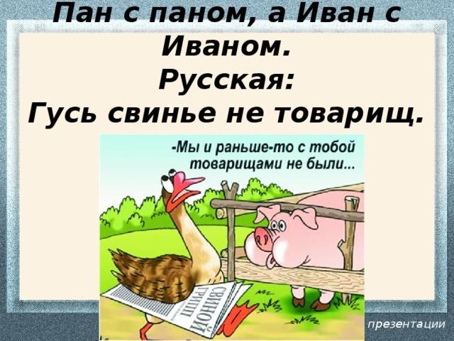 ажурную картинки на тему гусь свинье не товарищ щеки выглядят еще