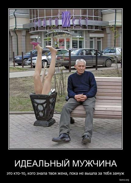 Идеальный мужчина приколы картинки